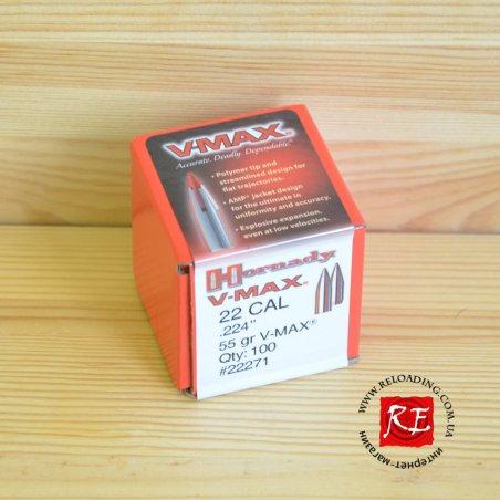 Пуля Hornady V-MAX .224 55gr (100 шт)