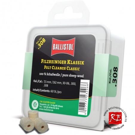 Войлочные патчи для чистки оружия Ballistol (.308 калибр)