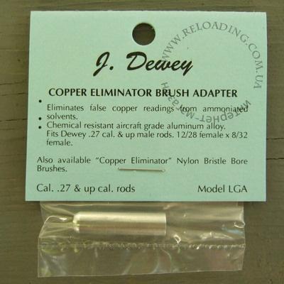 Адаптер для шомпола DEWEY модель LGA (алюминиевый)