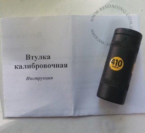Втулка калибровочная (410-й калибр)